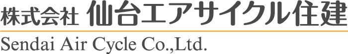 株式会社 仙台エアサイクル住建