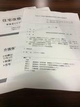 仙台市介護保険住宅改修事業者の研修会