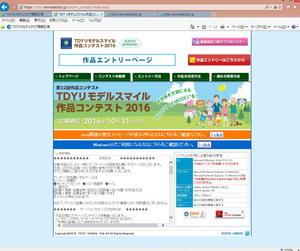 作品コンテスト.jpg