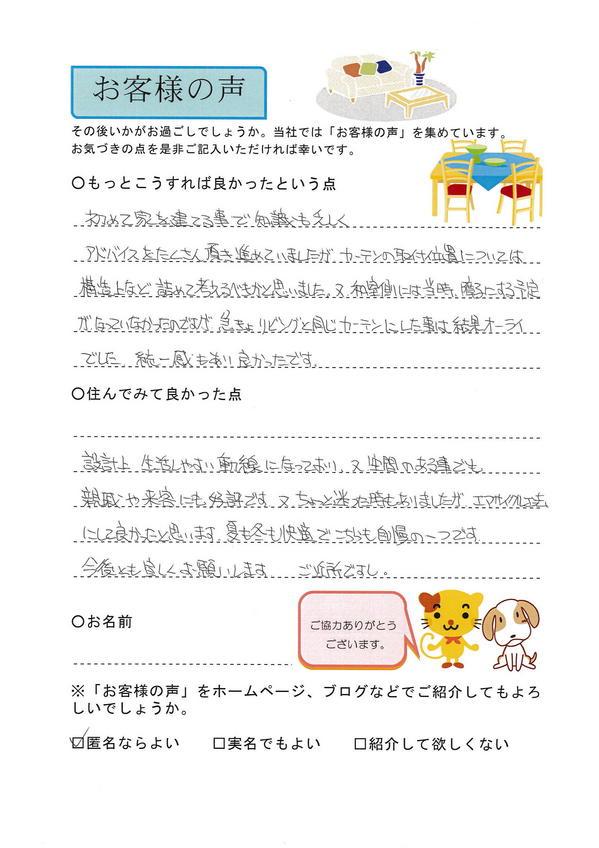 お客様の声(菅並様).jpg